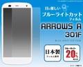 <液晶保護シール>ARROWS A 301F(アローズ エース)用ブルーライトカット液晶保護シール