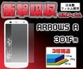 <液晶保護シール>落下しても割れません。 ARROWS A 301F(アローズ エース)用衝撃吸収液晶保護シール