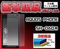 <液晶保護シール>AQUOS PHONE SH-06D(アクオスフォン)用衝撃吸収液晶保護シール