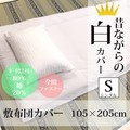 T/C80/20 白敷布団カバー S