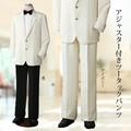 【メンズ衣装】ウエスト調整可能★アジャスター付きツータックパンツ(紳士用)★【セール対象外】