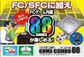 ゲームコンボ88 ファミコン互換機 スーパーファミコン FC ゲーム互換機 おもちゃ