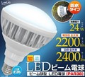 <LED電球・蛍光灯>防水タイプ高輝度ビーム電球!  ビーム球型LED電球(PAR38) 口金E26 24W