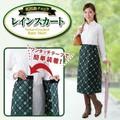 【売価・卸価変更】英国調チェックレインスカート 緑<雨具 レインウェア><Plaid Rain skirt>