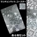 【アウトレット特価】ランチョンマット・コースター6枚セット