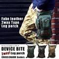 【全色再入荷!即納】足に付けるバッグ!DEVICE BITE 2way レッグポーチ / ショルダーバッグ メンズ