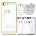 <スマホケース>妖精がキュート♪ iPhone SE/5s/5用 リンゴマークアートケース 妖精タイプ