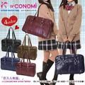 【直送可】【値下げ】【ar CONOMI+】合皮製スクールボストンバッグ