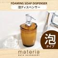 【ナチュラルな素材感】materia 泡ディスペンサー