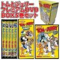 在庫特価 トムとジェリープレミアムDVDボックス5巻パック 映画 アニメ マンガ