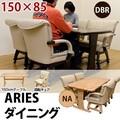 ARIES ダイニングテーブル・キャスター付チェア(1脚) DBR/NA