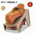 【便利】省スペース 靴収納1/2 (5個組)