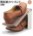 【便利】靴収納スペース 1/2