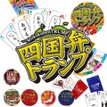 【おもしろ 雑貨】トランプシリーズ ユニークトランプ 第一弾 全6種 カードゲーム