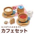 はじめてのおままごと カフェセット 【おもちゃ/キッチン/子供/玩具/知育】