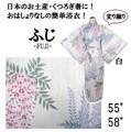 【日本製】美しい藤(ふじ)の花で品が漂う変り織り浴衣!白地【日本のお土産・外人向け】