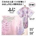 【日本製】美しい藤(ふじ)の花で品が漂う変り織り浴衣!ピンク地【日本のお土産・外人向け】