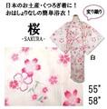【日本製】日本の象徴、かわいい「桜」柄の変り織り浴衣!白地【日本のお土産・外人向け】