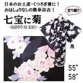 【日本製】『七宝に菊』変り織り浴衣!黒地【日本のお土産・外人向け】