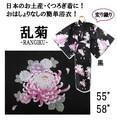 【日本製】【日本のお土産】【外人向け】華やかな乱菊の変り織り浴衣!黒地