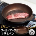 IHゴールドマーブルフライパン 26cm<IH GOLD MARBLE COATING FRYING PAN 26cm>