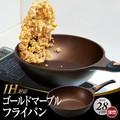 IHゴールドマーブルフライパン 28cm深型<IH GOLD MARBLE COATING FRYING PAN 28cm DEEP>