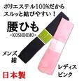 【日本製】【浴衣、着物の必需品!】スルッと巻けるポリエステル100%の腰ひも!メンズ・レディス