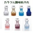 カラフル調味料入れ【クリスタルガラス】【ガラス】