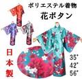 【日本製】『花ボタン』華やかなポリエステル着物【日本のお土産】【外人向け】【イベント】