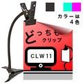 【直送可】《4色展開》どっちもクリップA4タイプ(アイボリー/ピンク/ライトグリーン/ブラウン)