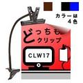 【直送可】《4色展開》どっちもクリップ幅広クリップタイプ(ホワイト/ブラック/ダークブルー/ブラウン)
