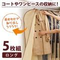 衣類のホコリよけカバーロング 5枚組<埃 収納><Clothes Cover 5pcs/set>