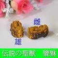 【30%OFF】【天然石 インテリア】ヒキュウペア★彫刻虎目石♪(大)【天然石 彫刻】
