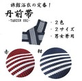 【日本製】『丹前帯』繰り返し使用に強い旅館浴衣帯の定番!男女兼用【浴衣/ハッピなどに】