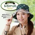 【売価・卸価変更】英国調チェックレインハット 緑<雨 帽子 撥水><Plaid Rain hat>