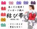 巻くだけ簡単!ジャガード結び帯!作り帯!【日本のお土産・お祭り・イベント・浴衣】