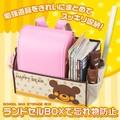 ランドセルBOXで忘れ物防止<収納ボックス たためる><Backpack Box>