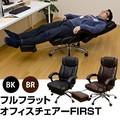 フルフラット オフィスチェア FIRST BK/BR