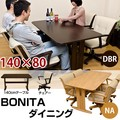 BONITA ダイニングテーブル・キャスター付チェア(1脚) DBR/NA