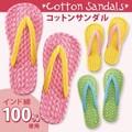 【Mイエロー・ピンク在庫終了】足さらさらコットンサンダル<スリッパ ルームシューズ><Cotton Sandal>