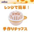 チンしてチップス(スライサー付)【簡単】【菓子作り】【レンジ】【調理】