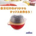 チンしてシャカシャカチップス【簡単】【菓子作り】【調理】【メーカー】【レンジ】