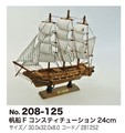 帆船 Fコンスティチューション24cm