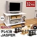 テレビ台 JASPER BK/DBR/NA/WH