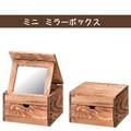 ミニ ミラーボックス【木製】【ウッド】【ナチュラル】【カントリー】【ドレッサー】