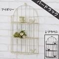 バードラック【壁掛け】【インテリア】【鳥】【アニマル】【鳥籠】
