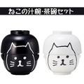 ねこの汁椀・茶碗セット【ネコ】【猫】【かわいい】【アニマル】【動物】