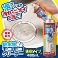 排水管モコモコクリーナー酵素配合 徳用タイプ<洗浄剤>