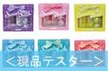 【現品テスター】amai wanna(アマイワナ) スイーツ&バスギフトセット
