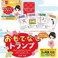 【おもしろ 雑貨】お・も・て・な・しトランプ 日本の心 おもてなし カードゲーム 英語 日本語 中国語
